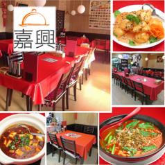 中華100品食べ飲み放題 嘉興の写真