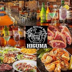 Casual Dining Bar ひぐま 高槻店の写真