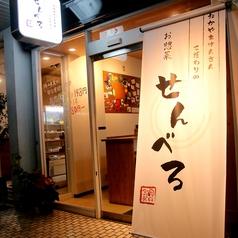岡山県産こだわりのおばんざい せんべろの雰囲気1