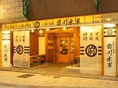 肥後の海賊 前川水軍 銀杏通り店の特集写真