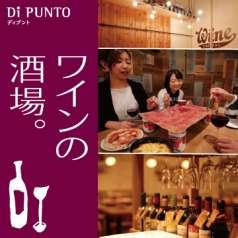 ディプント Di PUNTO 渋谷神南店の特集写真