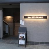 Bar 今宵月のもとに 倉敷駅のグルメ