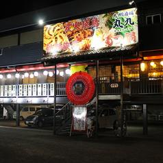 九州酒場 丸九 阿見荒川沖店の外観1