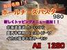 北海道ダイニング HALのおすすめポイント1