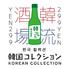 個室韓流酒場 韓国コレクション 韓コレ299 小倉駅前店のロゴ
