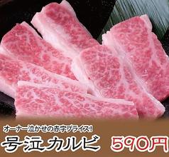焼肉さんぜん 本厚木東口店のおすすめ料理1