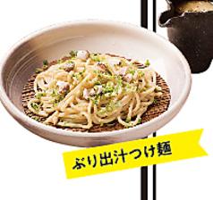 ぶり出汁つけ麺