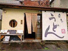かきまぜ奈良うどん ふく徳の写真