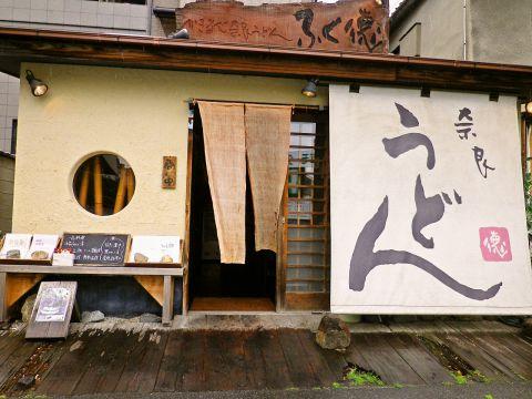 美味しいうどんを食べたいなら、かきまぜ奈良うどん ふく徳へどうぞ!