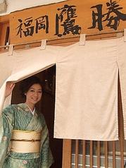 鷹勝 別亭の写真