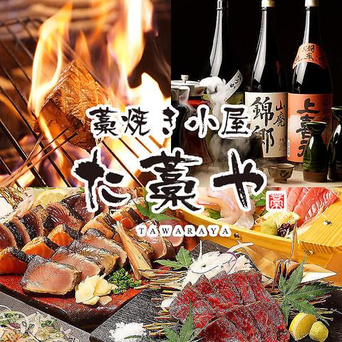 お得な宴会コースは3800円~ご用意!居酒屋なら『た藁や』へ!宴会・飲み会はお任せ!
