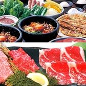 焼肉 大平門 米子店のおすすめ料理2
