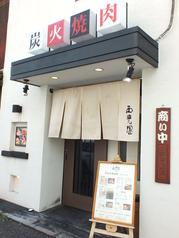 西光園 高井田店のサムネイル画像