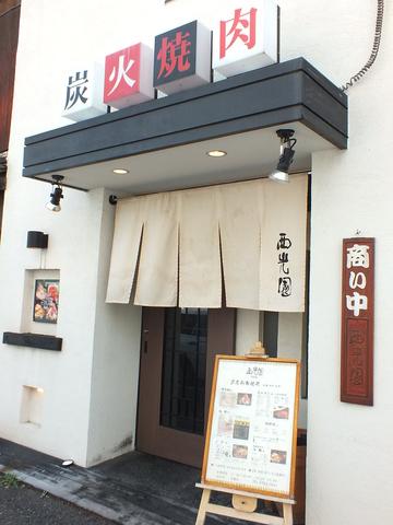 """""""西光園 高井田店"""""""