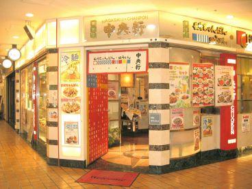 中央軒 大阪マルビル店の雰囲気1