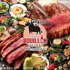 鉄板飯と日本酒の肉バル ぶいよん bouillonの写真