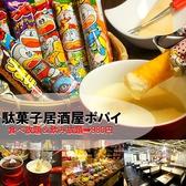 駄菓子居酒屋 ポパイ 熊本市(上通り・下通り・新市街)のグルメ