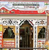 インドアジアンレストラン&バー ヒマラヤ 落合の雰囲気3
