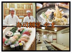 寿司割烹 やまの写真