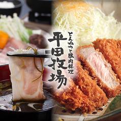 平田牧場 コレド日本橋店の写真