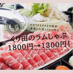 彩食健美 くり田 すすきののおすすめ料理1