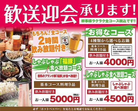 高崎駅西口徒歩5分!■ご宴会承ります。【もちろん!2時間飲み放題!】