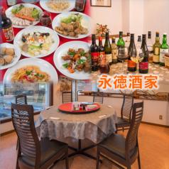 中華料理 永徳酒家