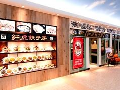 中国家常菜 紅虎餃子房の写真