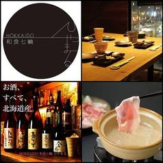 HOKKAIDO 和食七輪 ひやまるの写真