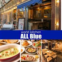 ALL Blue オールブルー 恵比寿の写真