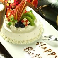 手作り誕生日ケーキもご用意!!