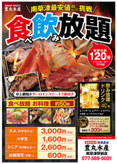 豊丸水産 南草津駅前店のコース写真