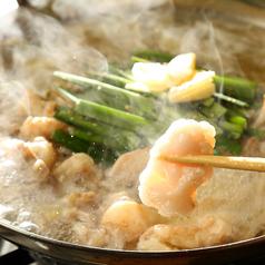 ホルモン鍋 暖のおすすめ料理1