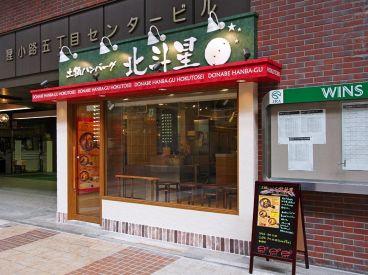 土鍋ハンバーグ 北斗星 狸小路5丁目店の雰囲気1