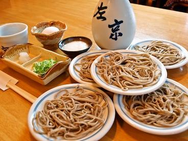 左京 出石そばのおすすめ料理1