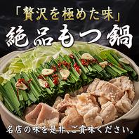 お得な鍋付き宴会コース!