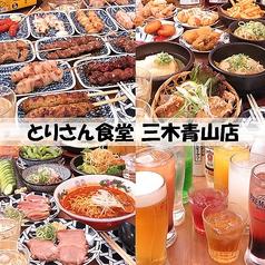 とりさん食堂 三木青山店の写真