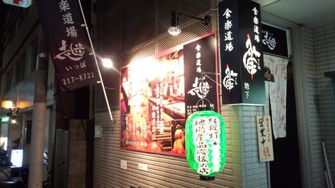 毎日元気に営業中!ヤミツキのやきとり&志津川直送鮮魚&熊本直送馬刺はどれも絶品!