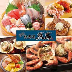 濱焼北海道魚萬 函館南口駅前店の写真