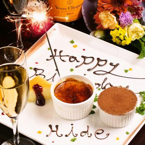 誕生日&記念日は当店大人気のメッセージプレートでお祝いします!デート利用のお客様、必見ですよ♪女子会での利用でもお楽しみいただけます!