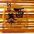 酉泰 別邸 肴町店のロゴ