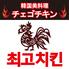 韓国美料理 チェゴチキンのロゴ