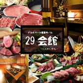 29会館 にくかいかん 本厚木本店特集写真1