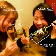 誕生日や記念日をお祝いするなら・・・♪