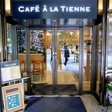 カフェ ア ラ ティエンヌ CAFE A LA TI ENNEの雰囲気1
