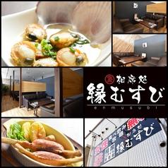 相席処 縁むすび 水戸駅南店の写真