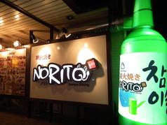炭火焼き NORITOの雰囲気1