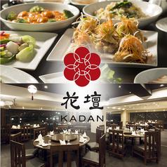 中國飯店 花壇の写真