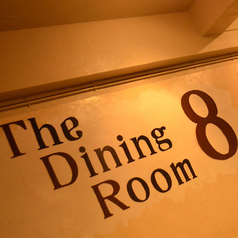 The Dining Room 8の雰囲気1