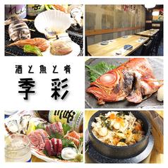 酒と魚と肴 季彩の写真